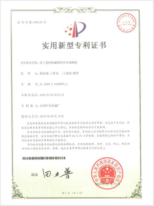 Octrooi-certificaat-for-Synchrodrive-of-PU-line
